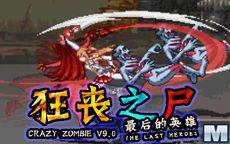 Crazy Zombie 9